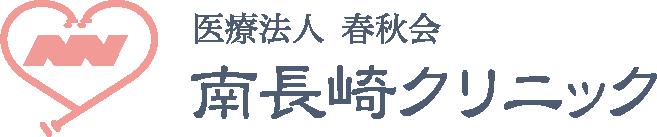 医療法人春秋会 南長崎クリニック